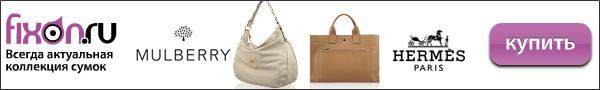 Модные сумки 2013