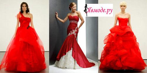 Свадебные платья 2013 (фото) – красное платье