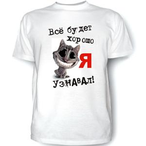 Прикольные футболки с надписью и рисунками