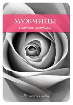 Хамфри Хантер «Мужчины. Секретные материалы»