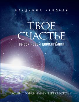 Владимир Чеповой «Твое счастье – выбор новой цивилизации»