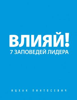 Новая книга «ВЛИЯЙ! 7 заповедей лидера»