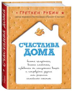 """Акция """"Кусочек счастья"""" - розыгрыш книги """"Счастлива дома"""" на Явмоде.ру"""