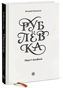 Валерий Панюшкин «Рублевка: Player's handbook»