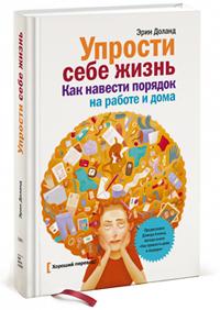 Отрывок из книги «Упрости себе жизнь. Как навести порядок на работе и дома» Эрин Доланд