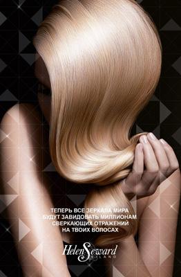 Безопасное окрашивание волос вместе с HelenSeward