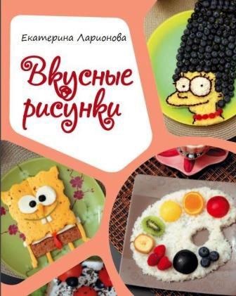 """Книга """"Вкусные рисунки"""" Екатерина Ларионова"""