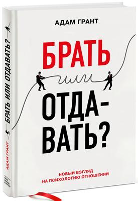 Отрывок из книги «Брать или отдавать? Новый взгляд на психологию отношений»