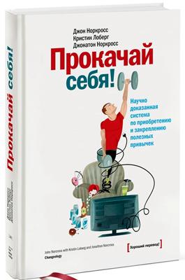 Книга «Прокачай себя! Научно доказанная система по приобретению и закреплению полезных привычек».