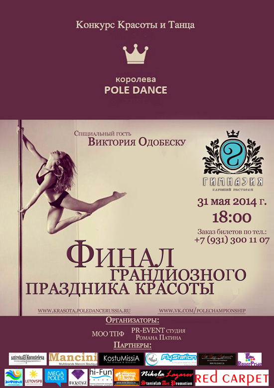 Конкурс красоты и танца «Королева Pole Dance 2014»