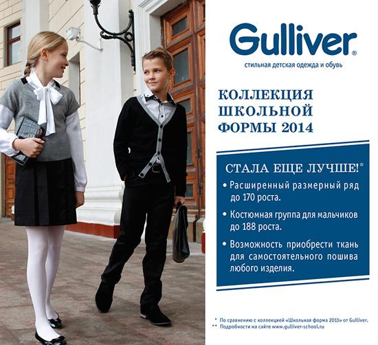 «Школьная форма 2014» от Gulliver
