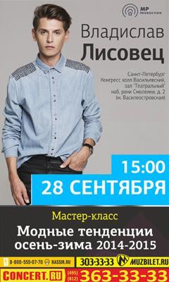 Влад Лисовец - мастер-класс по стилю