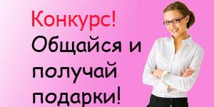Конкурс на Явмоде.ру