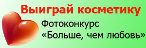 Фотоконкурс на Явмоде.ру