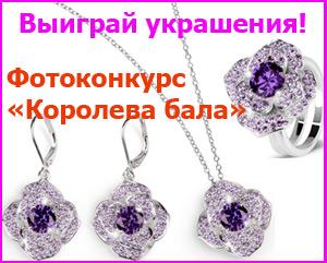 """Фотоконкурс """"Королева бала"""" на Явмоде.ру"""