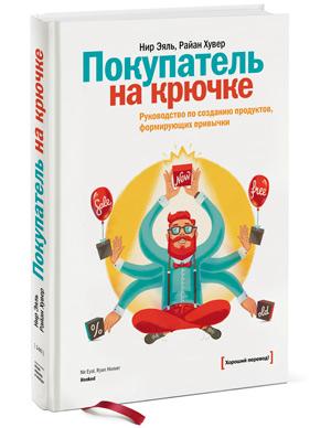 «Покупатель на крючке. Руководство по созданию продуктов, формирующих привычки» Нир Эяль, Райан Хувер