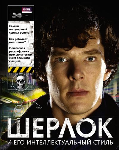 Гая Адамса «Шерлок и его интеллектуальный стиль»