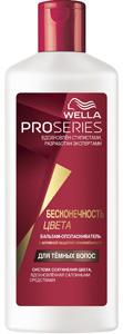 Бальзам-ополаскиватель Wella ProSeries «Бесконечность цвета»