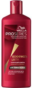 Тонирующий шампунь Wella ProSeries «Бесконечность цвета»