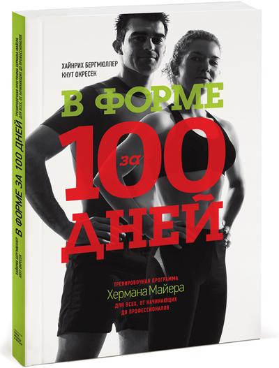 в книге «В форме за 100 дней» Хайнрих Бергмюллер Кнут Окресек