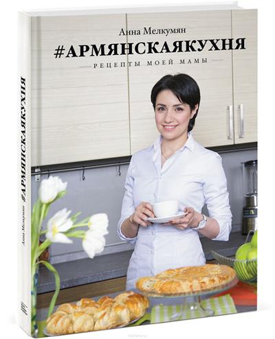 Армянская кухня – кухня долгожителей
