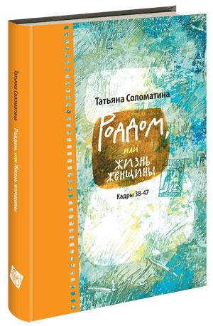 Роддом - новая книга Татьяны Соломатиной