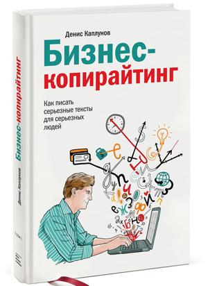 """Отрывок из книги """"Бизнес-копирайтинг"""" Денис Каплунов"""