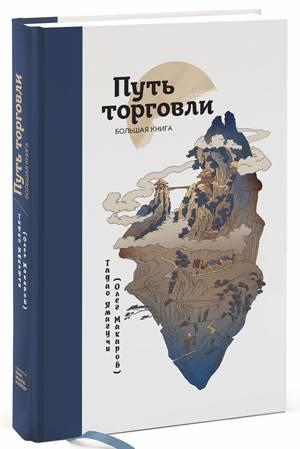 """Отрывок из книги """"Путь торговли"""" Тадао Ямагучи (Олег Макаров)"""