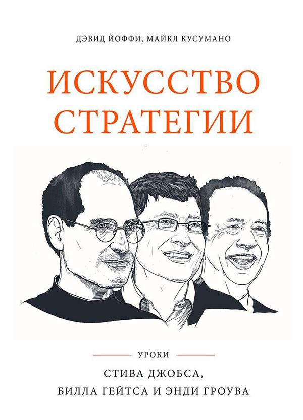Книга «Искусство стратегии. Уроки Стива Джобса, Билла Гейтса, Энди Гроува» Дэвид Йоффи, Майкл Кусумано.