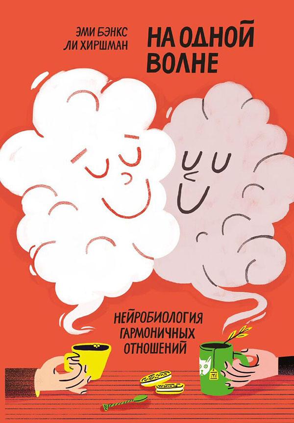 Книга «На одной волне, Нейробиология гармоничных отношений» Эми Бэнкс и Ли Хиршман