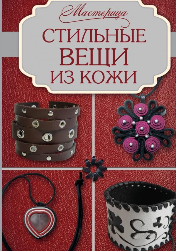 И. Фомичева «Стильные вещи из кожи». Книга имеет подробное описание создания кулонов, поясов и экстравагантных браслетов.