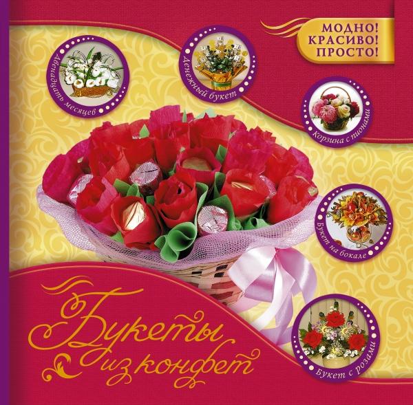 Чернобаева Л.М. «Цветы и букеты из конфет».