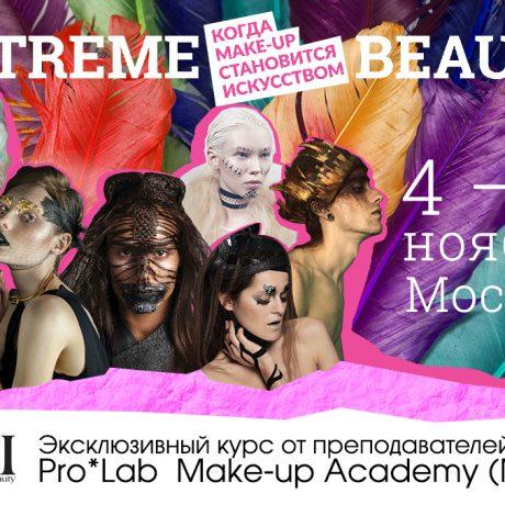 Очумелые beauty-мастера из Италии: новый взгляд на искусство макияжа