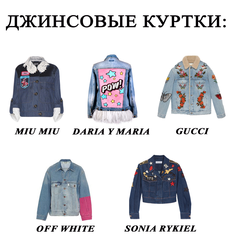 Модные джинсовые куртки 2016-2017