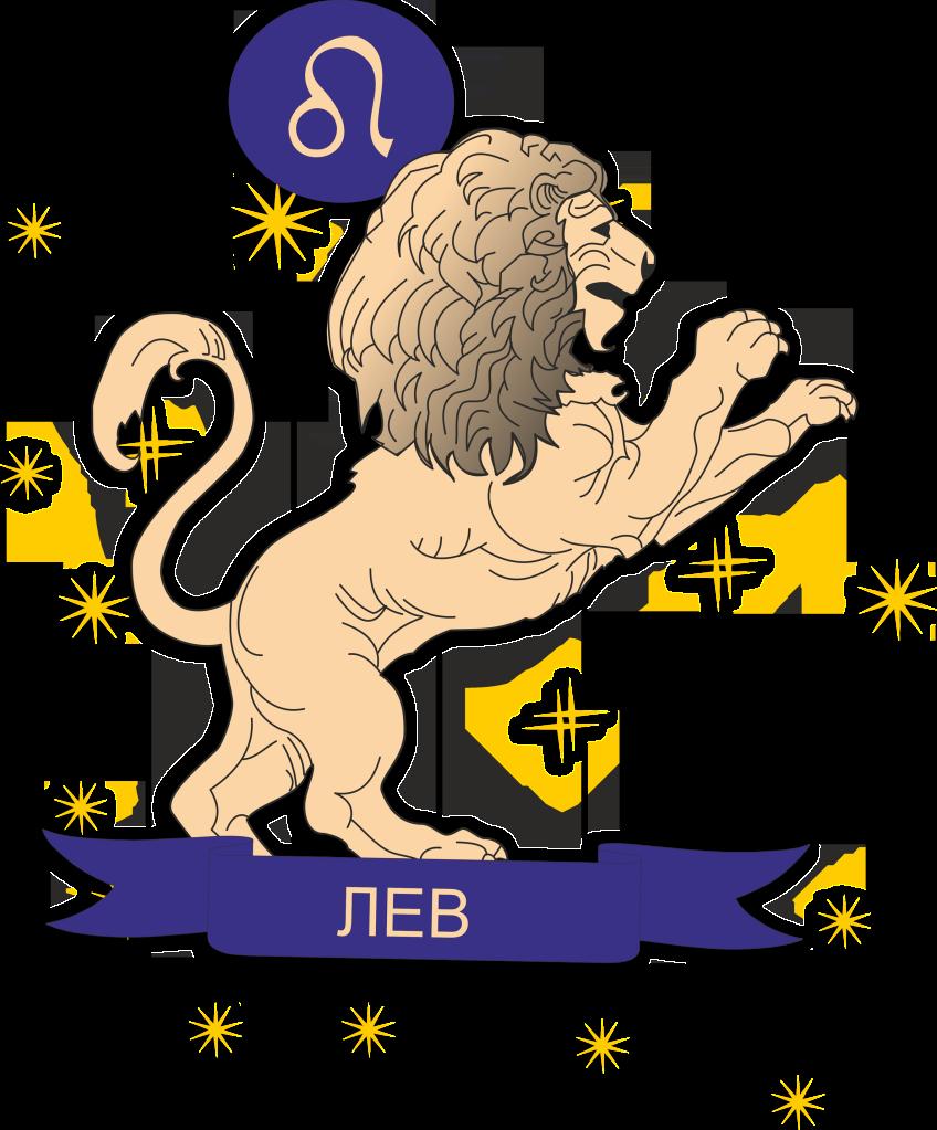 картинка с знаком зодиака лев