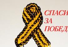 Георгиевская ленточка из резинок - фото, схемы