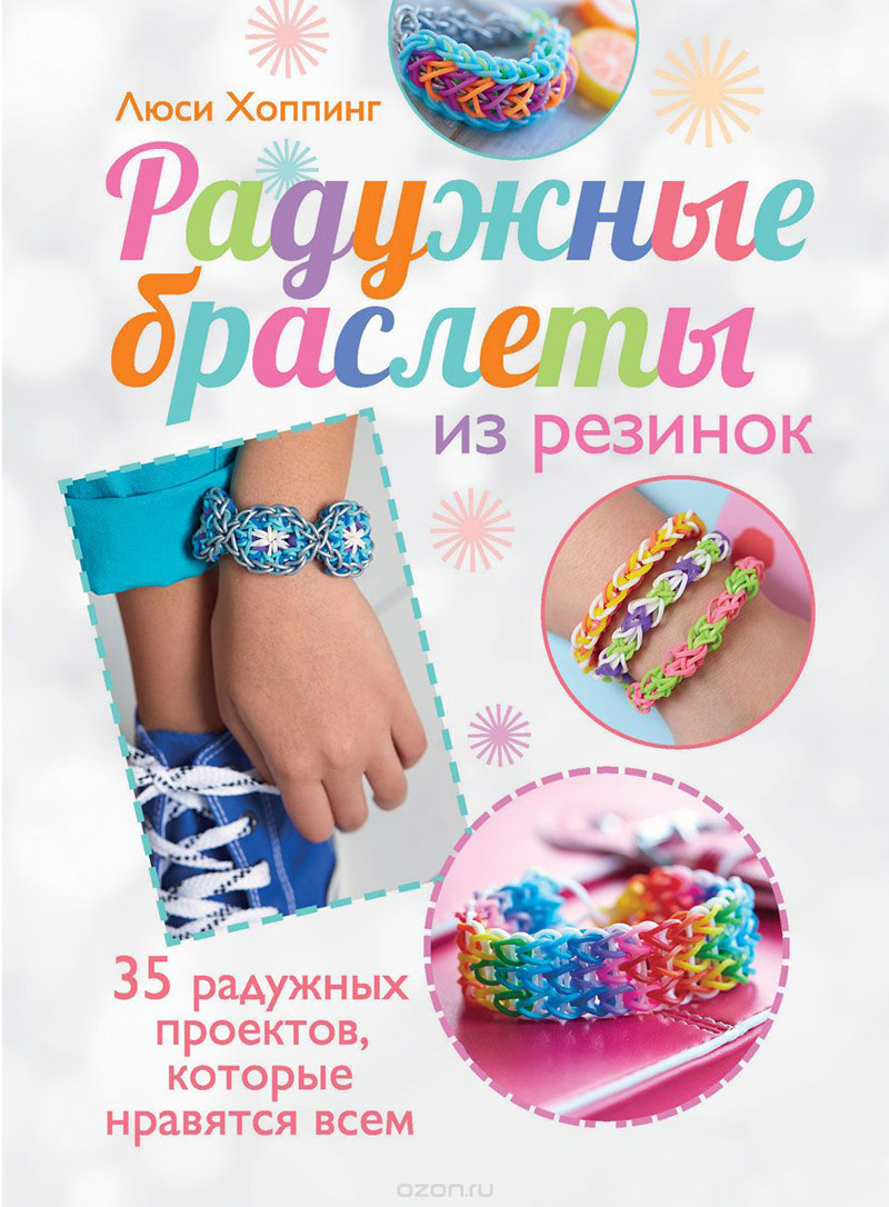 Книги для плетения браслетов из резинок