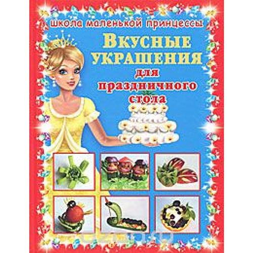«Вкусные украшения для праздничного стола» Егорова А.И.