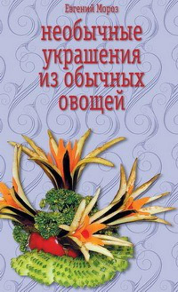 «Необычные украшения из обычных овощей» Мороз Евгений